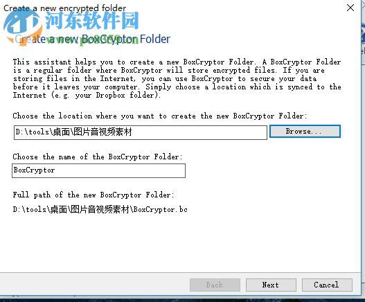 使用BoxCryptor Unlimited加密文件的操作教程